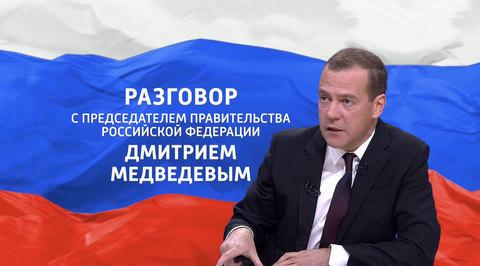Разговор с Дмитрием Медведевым. Эфир от 09.12.2015