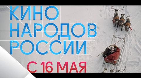 Год кино – 2016. Кино народов России