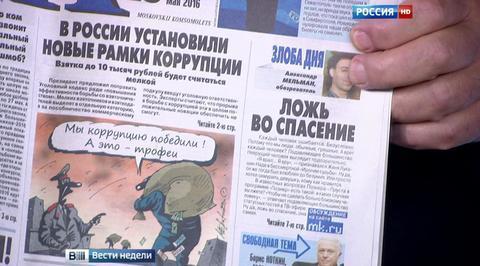 Киселев рассказал о ляпах и нападках на