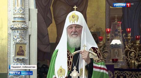 Патриарх Кирилл посещает Узбекистан