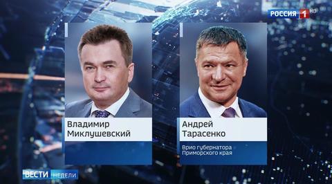 Новые губернаторы: ротация продолжается