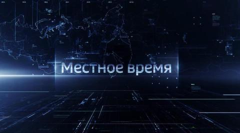 Местное время. Эфир от 24.01.2021 (08:00)