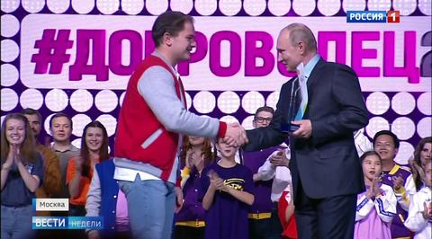 Добровольчество не имеет границ: Путин наградил волонтеров