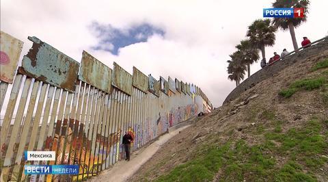 Мексиканцы превратили детище Трампа в аттракцион