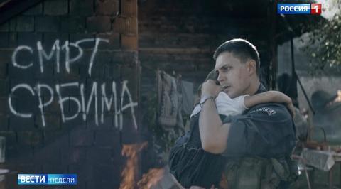 """Балканский рубеж. Х/ф. Честная картина о реальном времени (сюжет программы """"Вести недели"""")"""