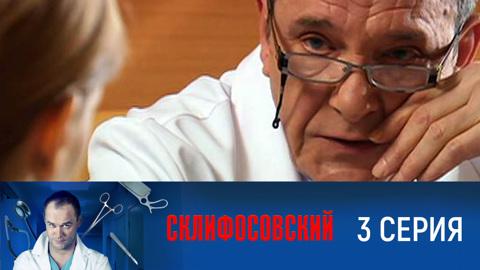 Склифосовский (1 сезон). Серия 3