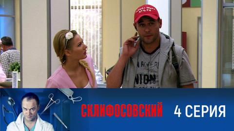Склифосовский (1 сезон). Серия 4