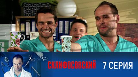 Склифосовский (1 сезон). Серия 7