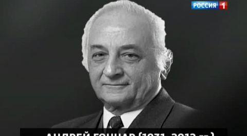 Ушел из жизни академик Андрей Гончар
