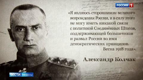 Сто лет назад был убит адмирал Колчак
