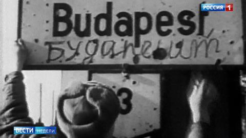 Освобождение Будапешта: в 1945-м ни у кого не возникало вопроса, кто герой, а кто жертва
