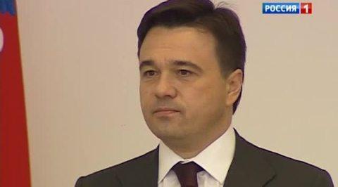 Андрей Воробьев возглавил Московскую область