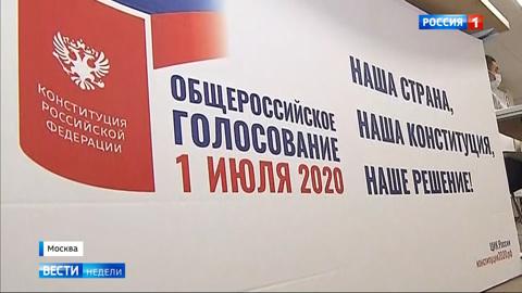 Голосование по поправкам: уникальная кампания