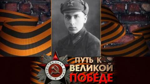 Путь к Великой Победе. Яков Горбенко