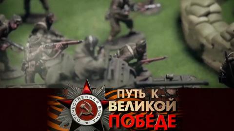 Путь к Великой Победе. Союзники Великобритания