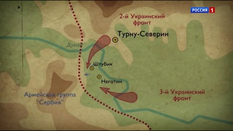 Путь к Великой Победе. Белградская наступательная операция