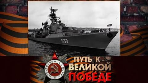 Путь к Великой Победе. Северный флот