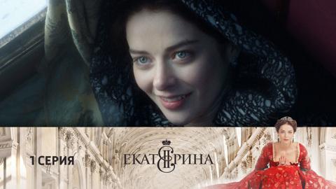 Екатерина. Серия 1