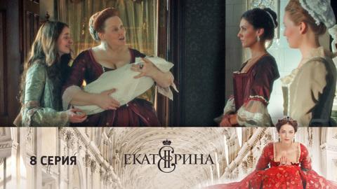 Екатерина. Серия 8