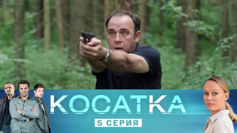 Косатка. Фильм 5