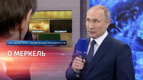 Ежегодная пресс-конференция Президента Российской Федерации Владимира Путина. Владимир Путин рассказал, будет ли он скучать по Меркель