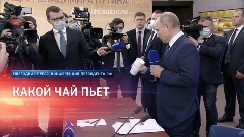 Ежегодная пресс-конференция Президента Российской Федерации Владимира Путина. Путин рассказал, что записал после пресс-конференции и какой пьет чай
