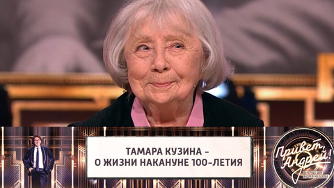 """Привет, Андрей! Экс-ведущая """"С добрым утром!"""" рассказала о жизни накануне 100-летия"""