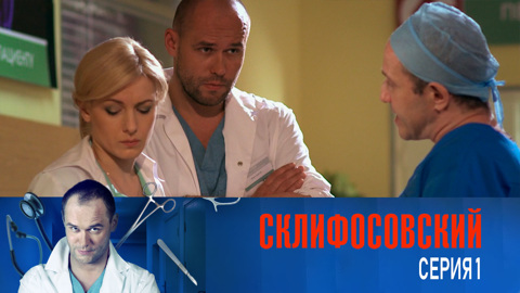 Склифосовский (2 сезон). Серия 1