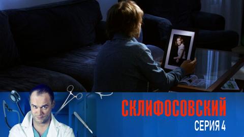 Склифосовский (2 сезон). Серия 4