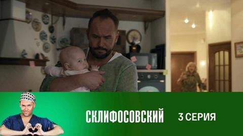 Склифосовский (7 сезон). Серия 3