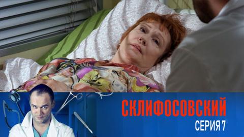 Склифосовский (2 сезон). Серия 7