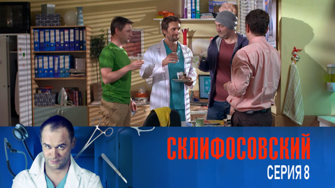 Склифосовский (2 сезон). Серия 8