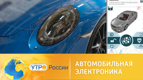Утро России. Идеальный автомобиль: с недоработками справится новая система
