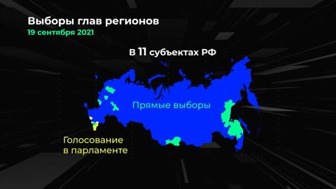 Инфографика. Мир в цифрах. Какие выборы состоятся в 2021 году