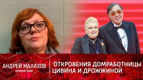 """Прямой эфир. Домработница Цивина и Дрожжиной: """"Меня посылали знакомиться с бабушками"""""""
