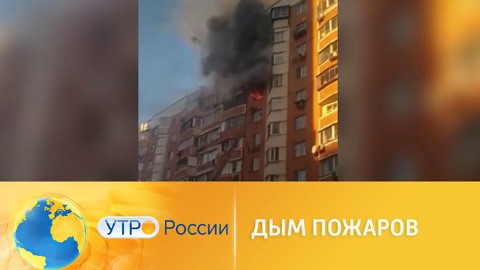 Утро России. Число пожаров в 2021 году выросло на 13%