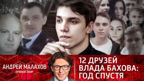 Прямой эфир. 12 друзей Влада Бахова: год спустя
