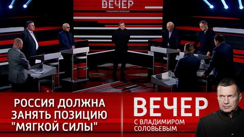 Вечер с Владимиром Соловьевым. Эфир от 18.01.2021