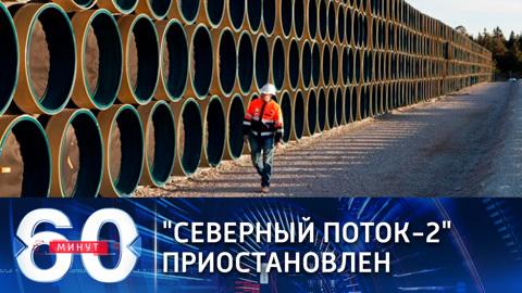 """60 минут. Эфир от 19.01.2021 (18:40) """"Северный поток-2"""": стройка приостановлена по политическим причинам"""