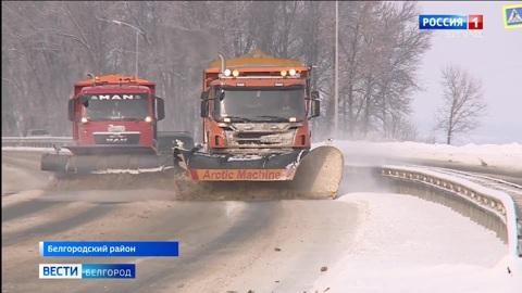В Белгородской области ведется круглосуточный мониторинг состояния автотрасс