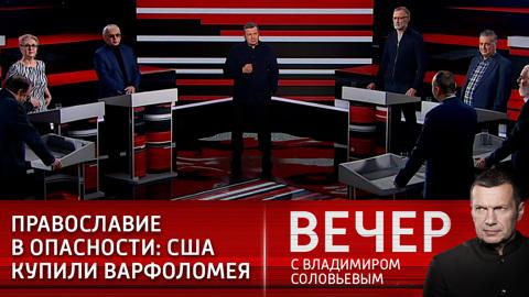 Вечер с Владимиром Соловьевым. Эфир от 19.01.2021