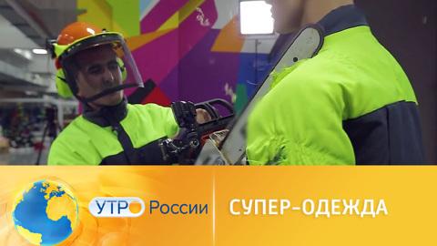 Утро России. Надежная защита: инженеры создали спецодежду