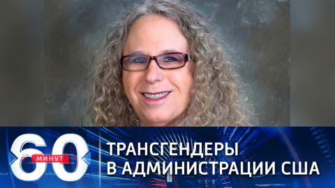 60 минут. Байден назначил трансгендера помощником министра здравоохранения (Эфир от 20.01.2021)