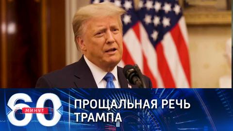 60 минут. Трамп обратился к американцам с прощальной речью (Эфир от 20.01.2021)