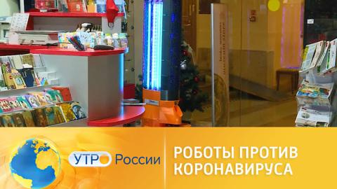 Утро России. Роботы против коронавируса – новинка от российских инженеров