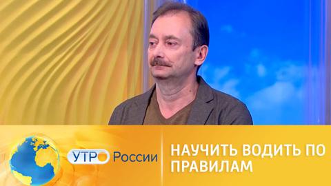 Утро России. ГИБДД усилит контроль за подготовкой водителей