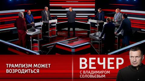 Вечер с Владимиром Соловьевым. Эфир от 20.01.2021