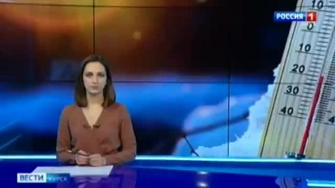 Вести-Курск. В Курской области ожидается резкое потепление