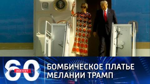 60 минут. Ошеломляющий прощальный наряд бывшей первой леди США