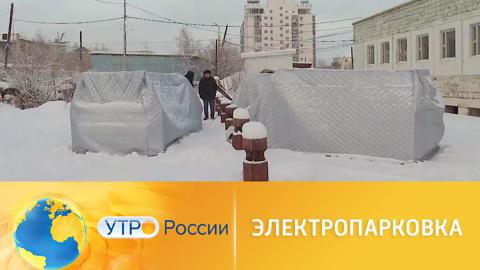 Утро России. Электропарковка – новинка от российских инженеров